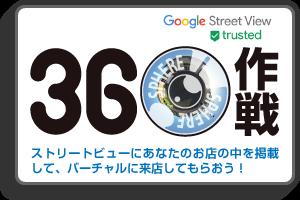 360作戦